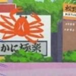 へそくりウォーズ、大阪ステージの「かに極楽」看板を発見